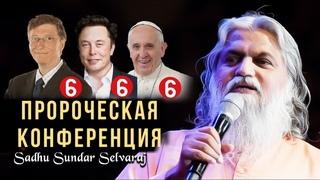 Начертание ЗВЕРЯ уже на пороге! - Пророк Садху / Sadhu Sundar Selvaraj