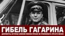 Гибель Гагарина. Документы, которые Алексей Леонов просил не публиковать при его жизни