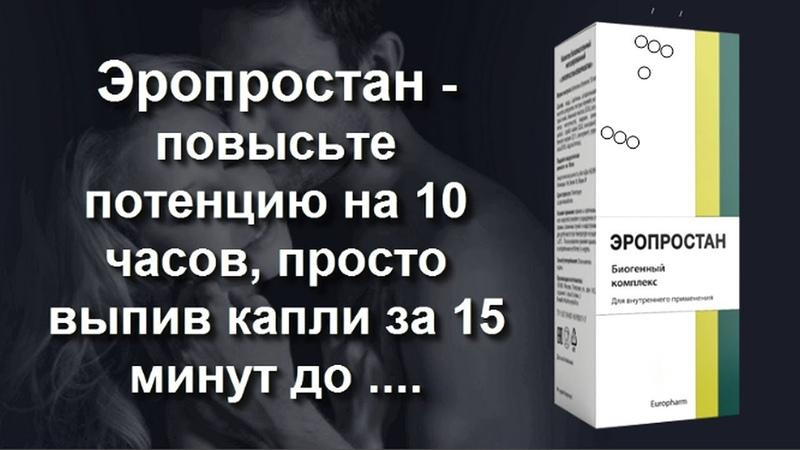 Эропростан для повышения потенции в Новосибирске