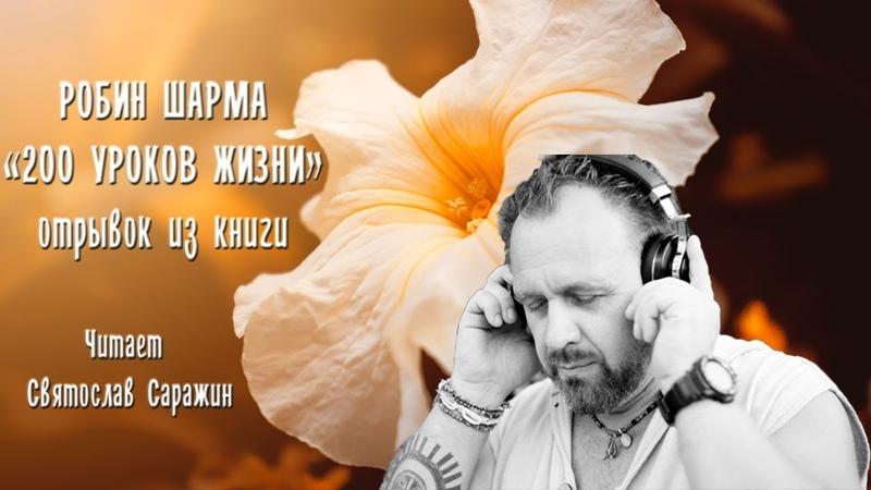 Робин Шарма 200 уроков жизни Отрывок Читает Святослав Саражин