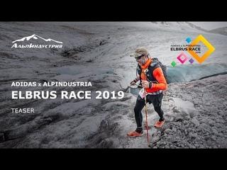 ADIDAS x ALPINDUSTRIA ELBRUS RACE 2019. TEASER