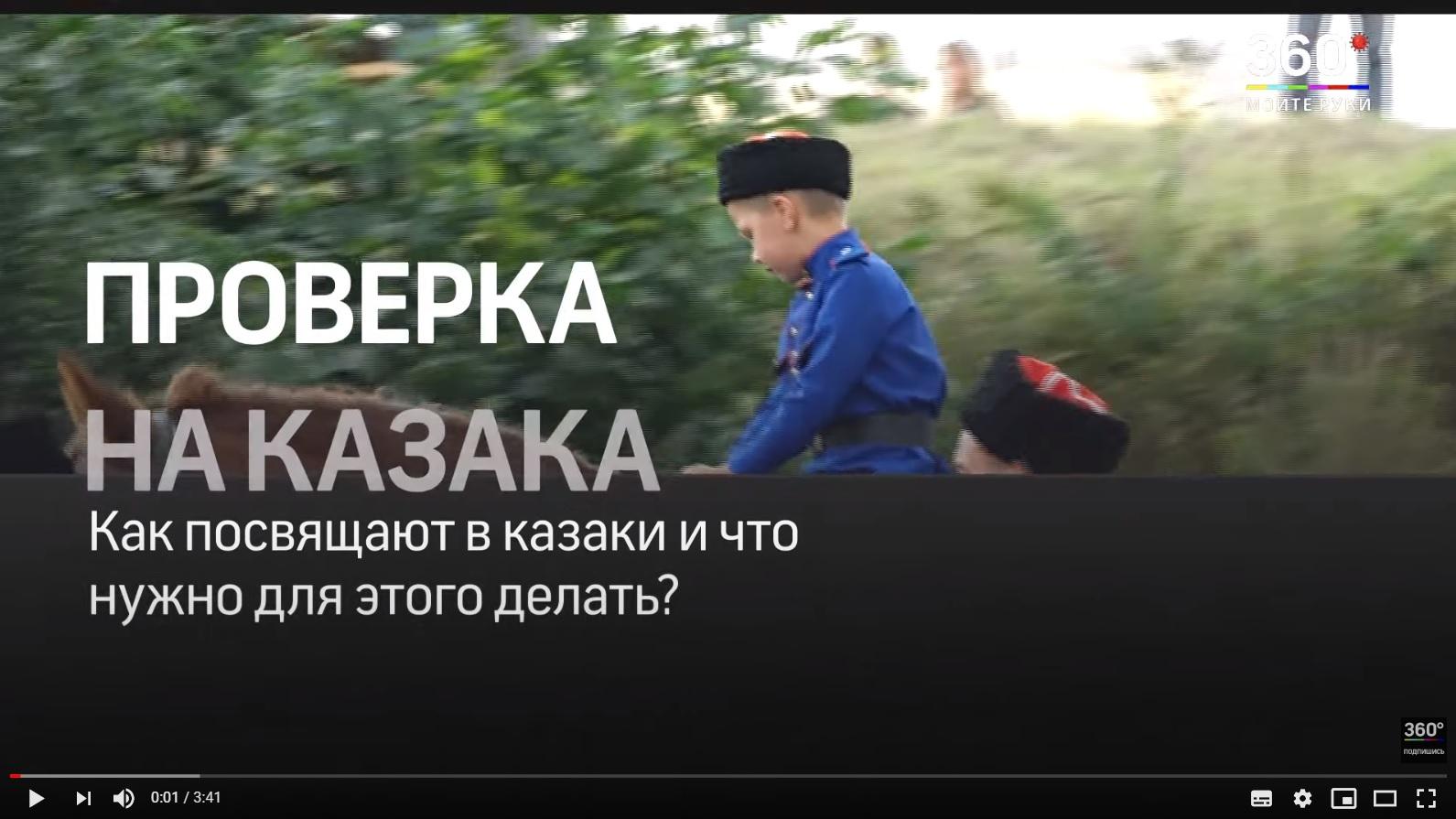 Как посвящают в казаки (Телеканал 360)