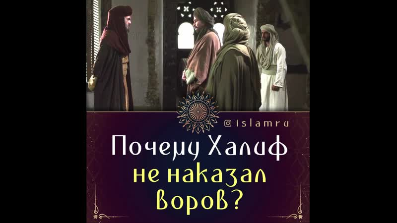 Почему Халиф не наказал воров