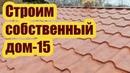 СТРОИМ СОБСТВЕННЫЙ ДОМ 15. КРЕПЛЕНИЕ МЕТАЛЛОЧЕРЕПИЦЫ