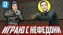 ИГРАЮ С НЕФЕДОНИ feat. Nefedoni - Garrys Mod Dark RP - Гаррис Мод ДаркРП - Гмод