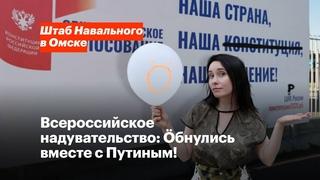 Всероссийское надувательство: Öбнулись вместе с Путиным!