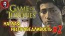 GAME of THRONES - A Telltale Games Series ➤ Прохождение 2 ➤ НАГЛАЯ НЕСПРАВЕДЛИВОСТЬ