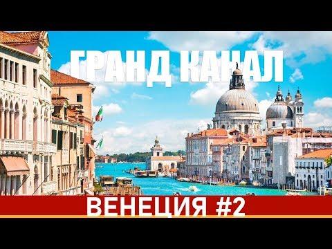 ВЕНЕЦИЯ: БОЛЬШОЕ ПУТЕШЕСТВИЕ ПО ГРАНД КАНАЛУ (HD) | Прогулки по Венеции 2