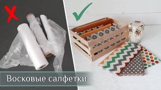 ЭКО УПАКОВКА! Восковые Салфетки для продуктов Своими руками! Zero waste - DIY!