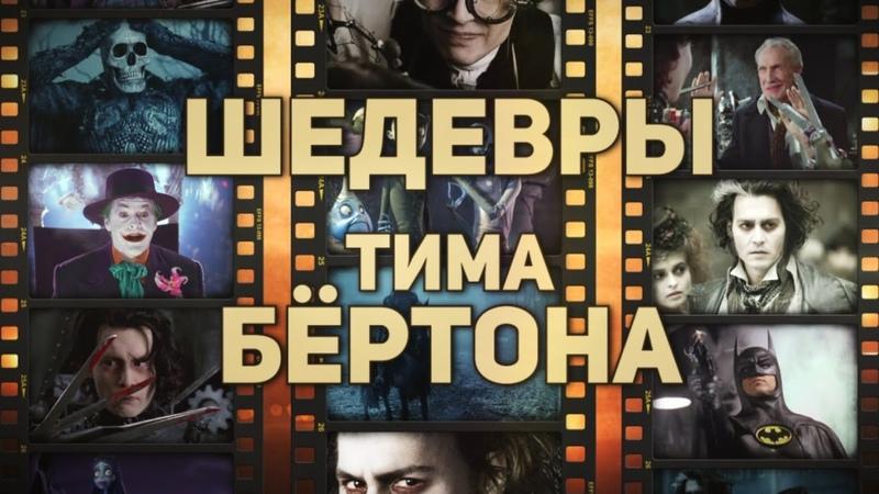 5 шедевров Тима Бёртона Шедевры великих режиссёров Выпуск 7