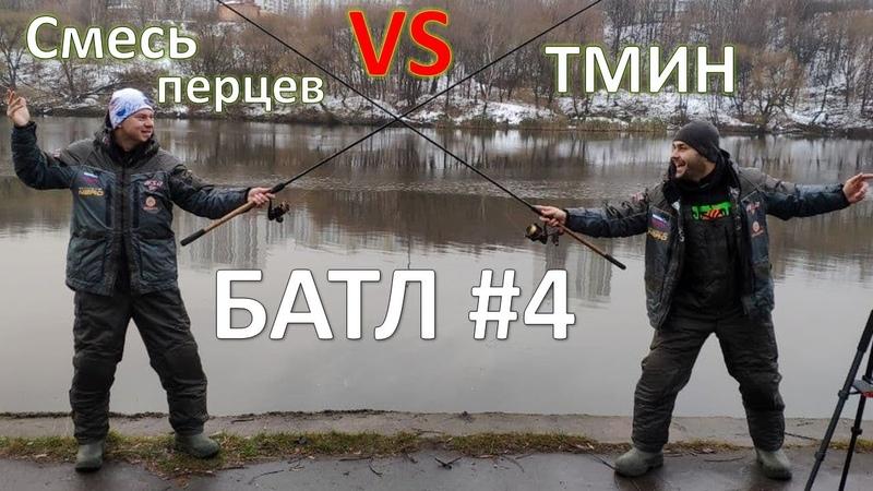 Батл 4 Тмин VS Смесь перцев