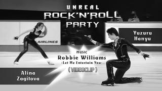 Алина и Юдзуру - Нереальная рок-н-ролл вечеринка