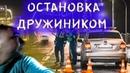 ДПС ОСТАНОВКА ДРУЖИНИКОМ 2020 КАЛИНИНГРАД БЕСПРЕДЕЛ ДПС