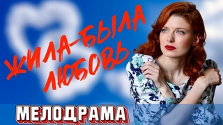 ЭТА МЕЛОДРАМА НА РЕАЛЬНЫХ СОБЫТИЯХ - Жила была любовь русские мелодрамы фильмы новинки 2021
