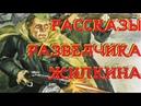 Диафильм - Рассказы разведчика Жилкина 1982