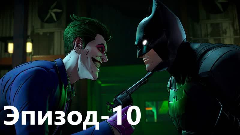 Бэтмен Враг Внутри Эпизод 10 Кто смеётся последним