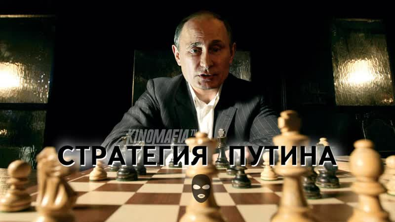 Стратегия Путина Россия Америка Обама Геополитика KinoMafia