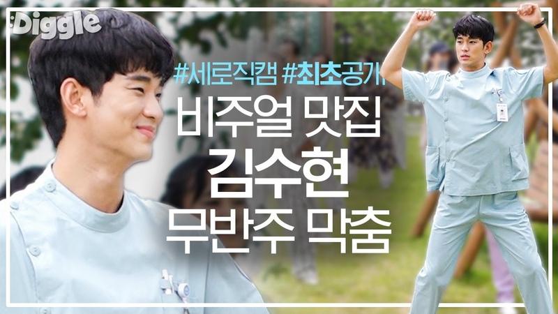 [사이코지만괜찮아 세로직캠] 얼굴 열일하는 김수현의 모닝댄스 Full ver. 삭제하44