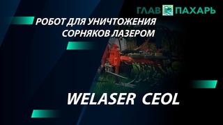 Робот WeLASER CEOL для уничтожения сорняков лазером