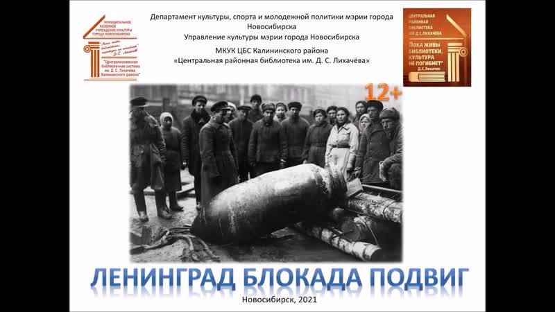 Ленинград Блокада Подвиг