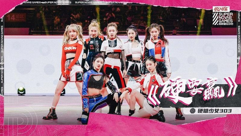【超新星运动会S3 SUPER NOVAE GAMES】硬糖少女303唱跳主题曲《硬要赢》
