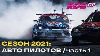 ПРО АВТОМОБИЛИ ПИЛОТОВ НА СЕЗОН 2021 – часть 1 / Российская Дрифт Серия