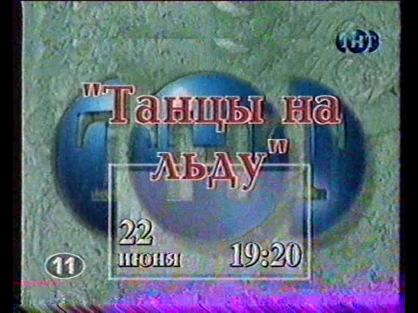 Менты Улицы разбитых фонарей танцы на льду анонс 11 ТНТ 1999 VHS
