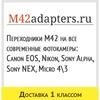 Переходники М42 на все фотоаппараты