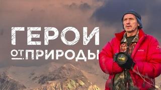 Герои от природы: Александр Биченко (фильм + краудфандинг-проект)