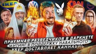 Приемная разведчиков в даркнете / Митинг в поддержку Навального / Убер доставляет каннабис