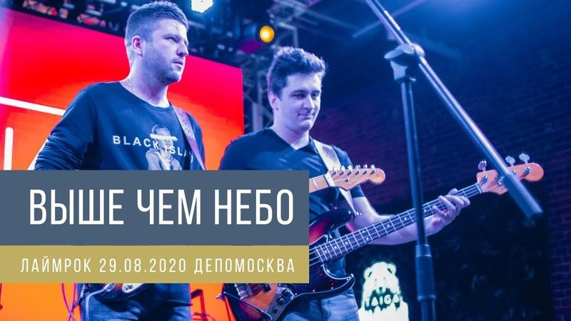 Лаймрок Выше чем небо 29 08 2020 Депо Москва