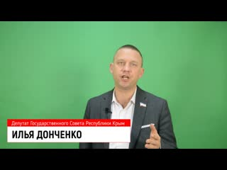 Стимулирующие в Раздольненском районе педагогам депутат Донченко