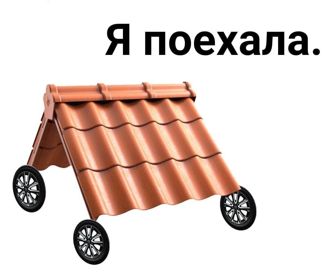 Открытка едет крыша от этих крыш