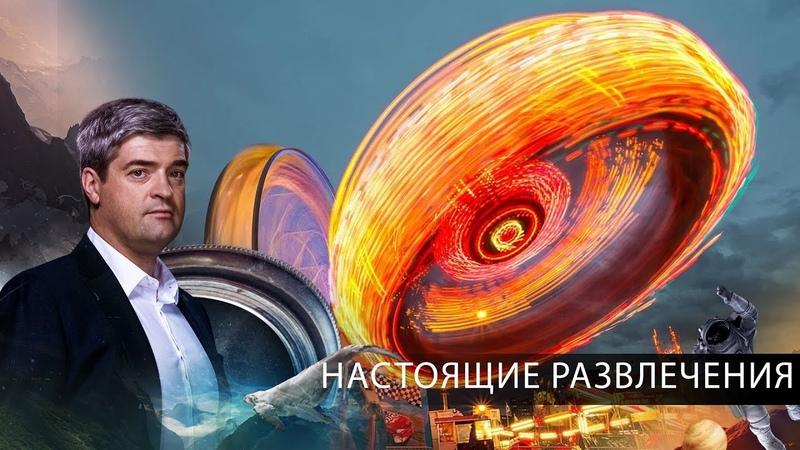 Настоящие развлечения | НИИ РЕН ТВ | 17.09.2020