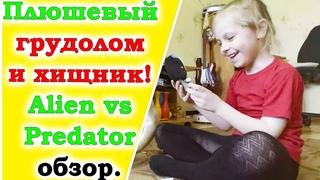 Плюшевый грудолом и хищник  Alien vs Predator  Распаковка, обзор  Слеплайф