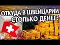 Почему Швейцария Такая Богатая Страна?
