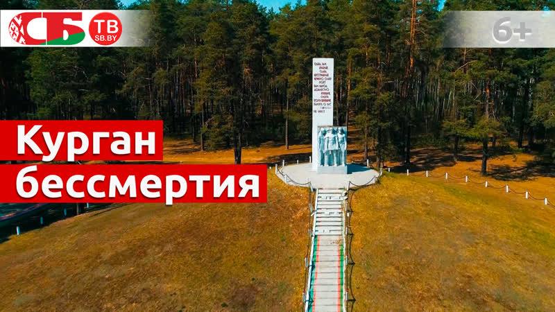 Курган бессмертия в Кличевском партизанском крае Обелиски великого подвига