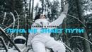 ТАЙПАН Agunda - Луна не знает пути (Премьера клипа)