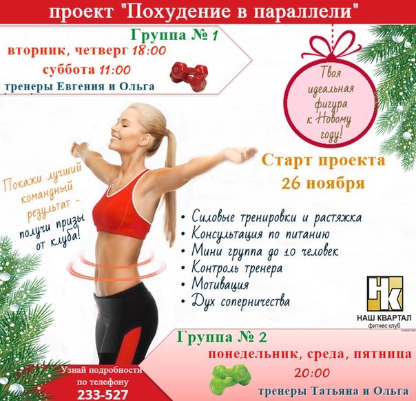 Советы для похудения в спб