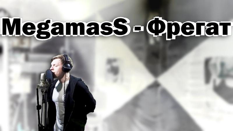🎵 MegamasS Frigate Фрегат Vocal Cover by Denis Volkovskii