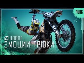 Новое: трюки на кроссовом мотоцикле! | PUBG