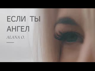 Alana O. - Если ты ангел | 2020 | Mood video