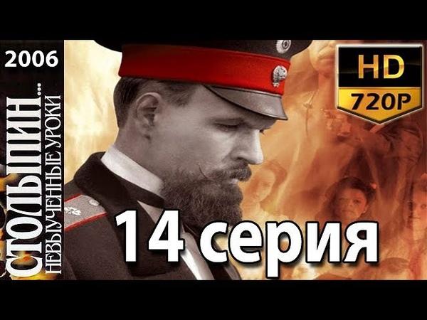 Столыпин Невыученные уроки 14 серия из 14 Исторический сериал драма 2006