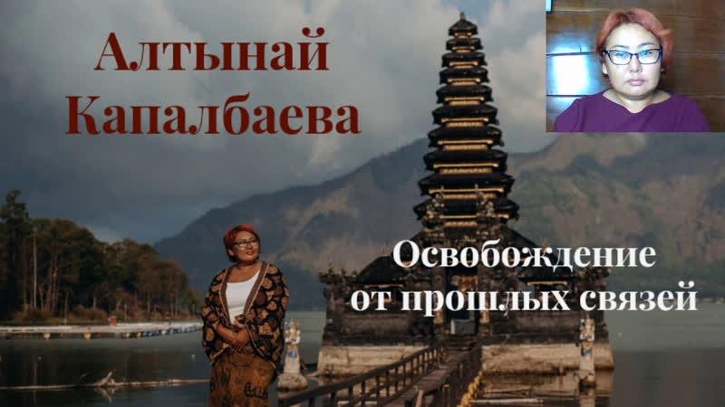 Алтынай Капалбаева Разрушающие связи прошлого