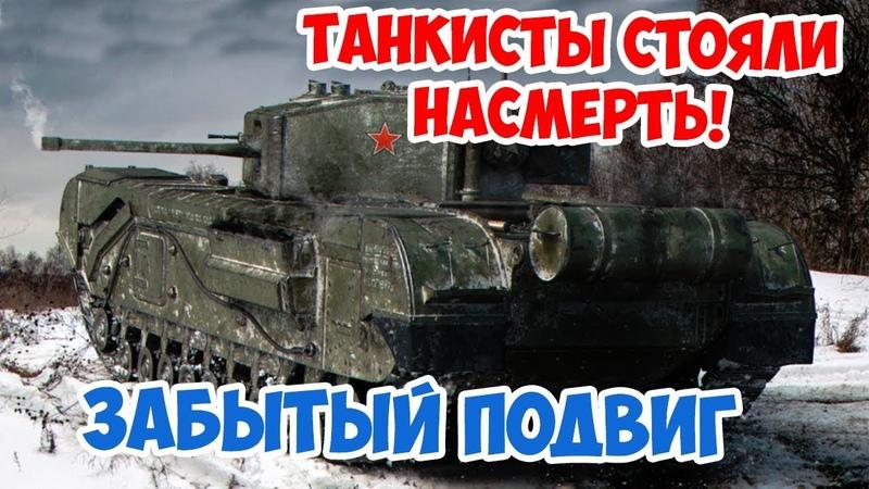 Четыре дня они держались в подбитом танке Подвиг танкистов капитана Белогуба Великая Отечественная