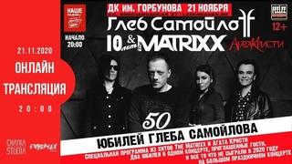 ONLINE Трансляция концерта The MATRIXX 21 ноября Москва ДК Горбунова
