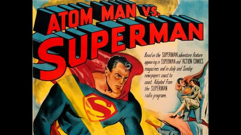Атомный Человек против Супермена (1950) часть 08