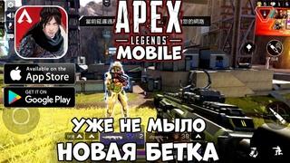 Уже не мыло - Apex Legends Mobile - Новая Бетка (Android Ios)