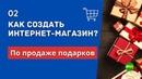 как создать интернет-магазин подарков Свой интернет магазин по продаже подарков 2 PAVEL RIX