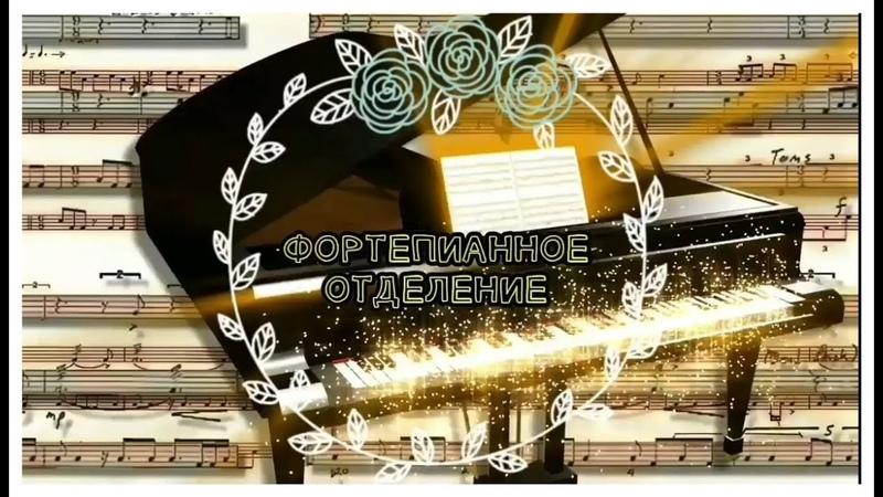 Абитуриенту 2020 Фортепианное отделение